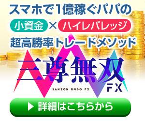 三尊無双FX・300.jpg